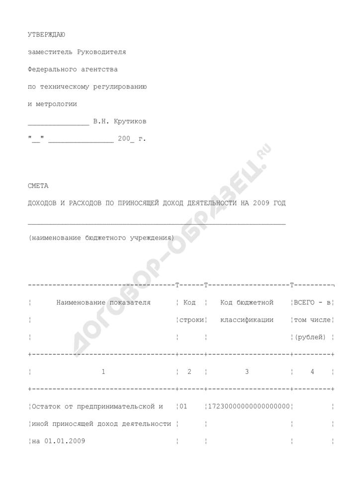 Смета доходов и расходов по приносящей доход деятельности на 2009 год федеральными государственными учреждениями Федерального агентства по техническому регулированию и метрологии. Страница 1