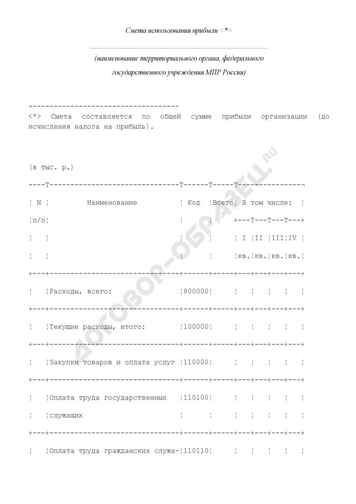 Смета использования прибыли территориального органа, федерального государственного учреждения министерства природных ресурсов России. Страница 1