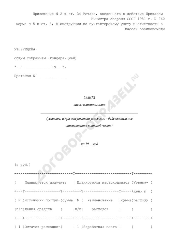 Смета кассы взаимопомощи при воинской части. Форма N 5. Страница 1