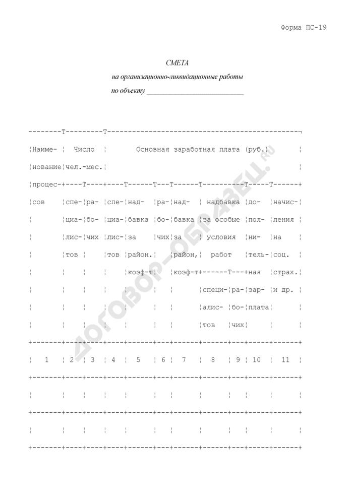 Смета на организационно-ликвидационные работы по объекту. Форма N ПС-19. Страница 1