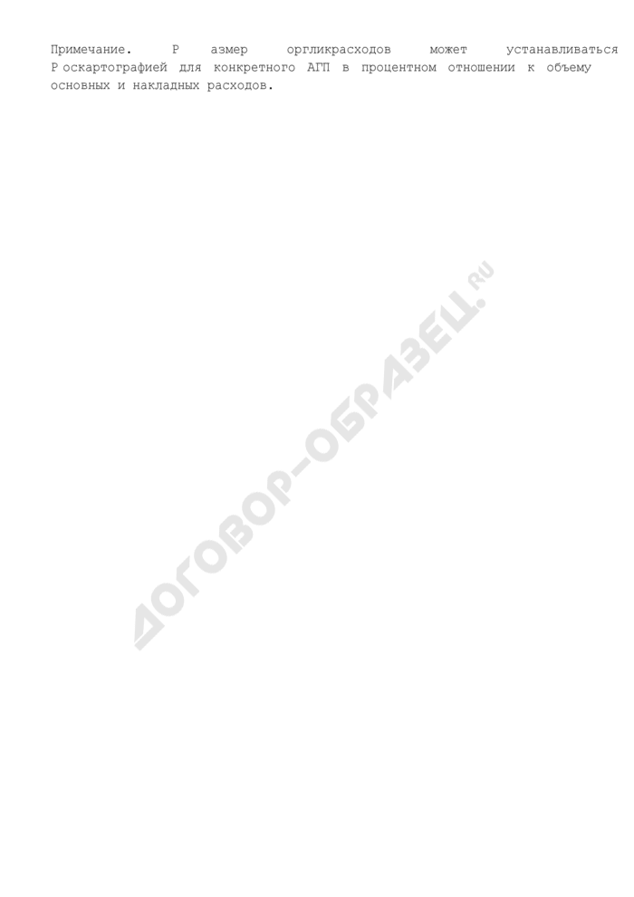 Смета на организационно-ликвидационные работы по объекту. Форма N ПС-19. Страница 3