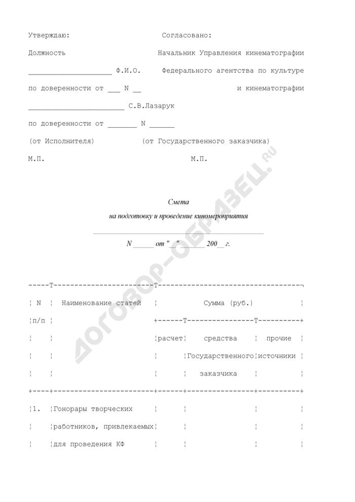 Смета на подготовку и проведение киномероприятия (приложение к государственному контракту на подготовку и проведение киномероприятия). Страница 1