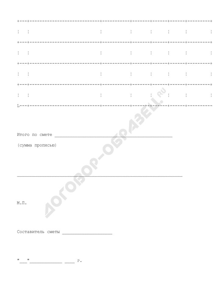 Смета на проектные, конструкторские и изыскательские работы. Страница 2