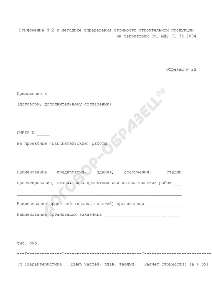 Смета на проектные (изыскательные) работы (образец 2п) (приложение к договору, дополнительному соглашению). Страница 1