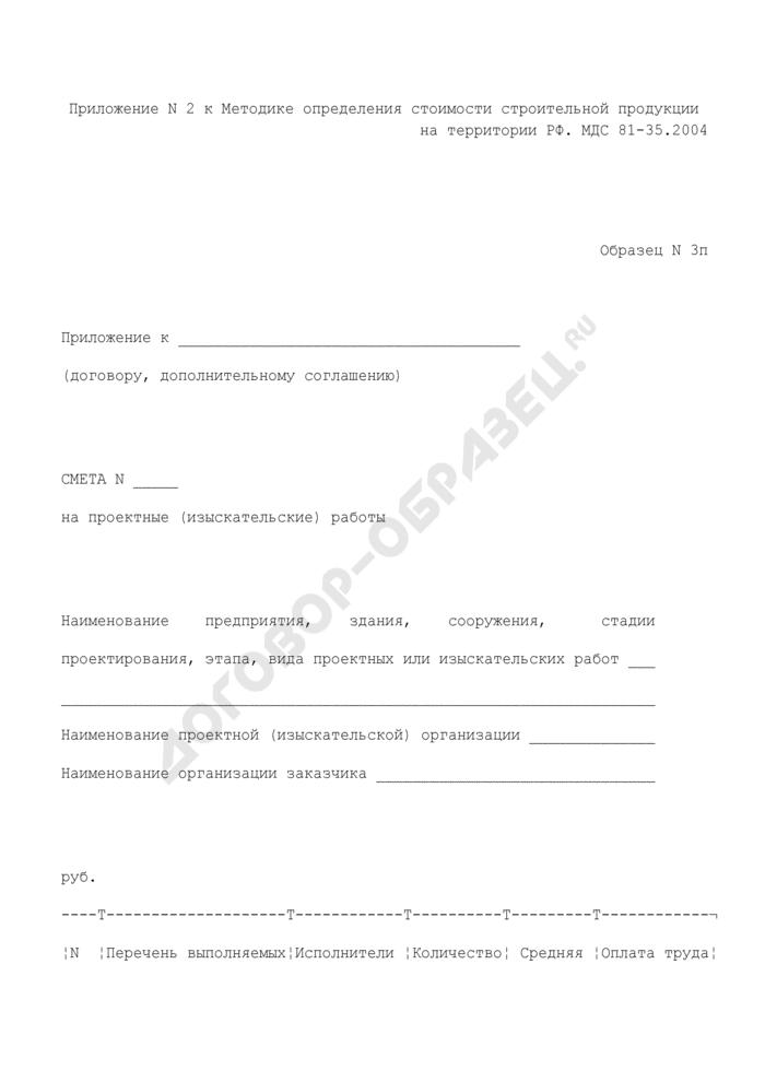 Смета на проектные (изыскательные) работы (образец 3п) (приложение к договору, дополнительному соглашению). Страница 1