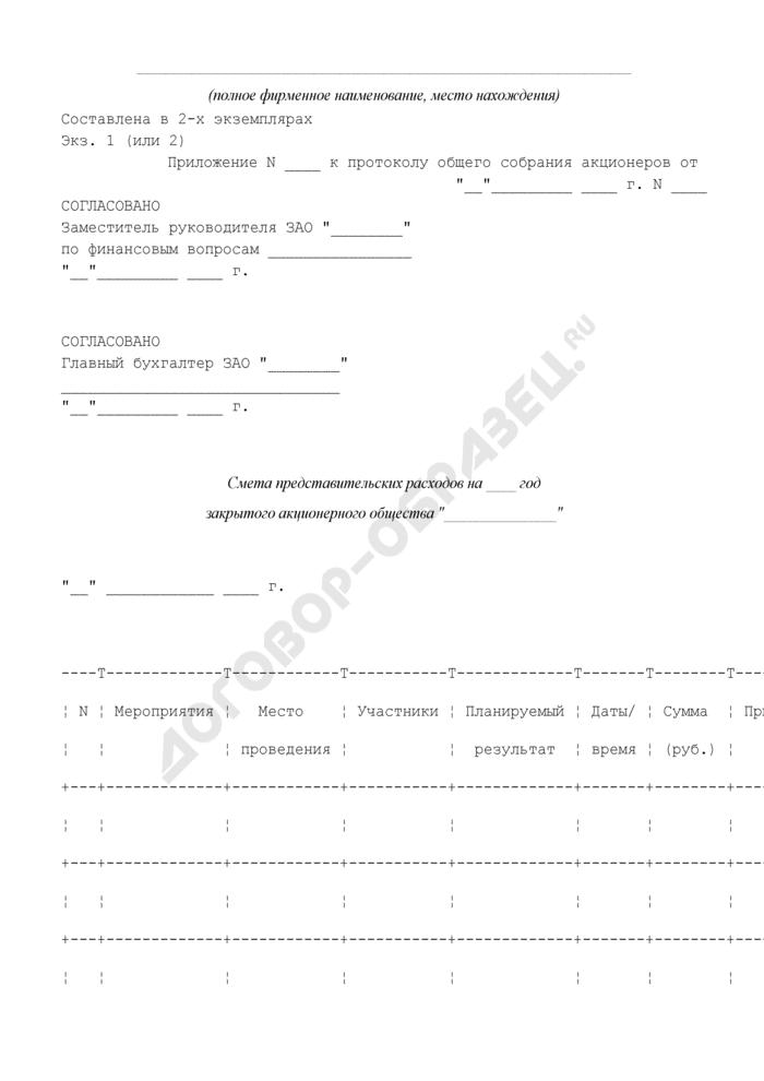 Смета представительских расходов закрытого акционерного общества (приложение к протоколу внеочередного общего собрания акционеров закрытого акционерного общества по вопросу утверждения смет расходов на год). Страница 1