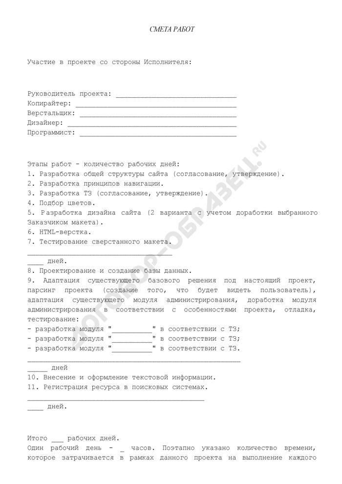 Смета работ (приложение к договору на создание веб-сайта). Страница 1