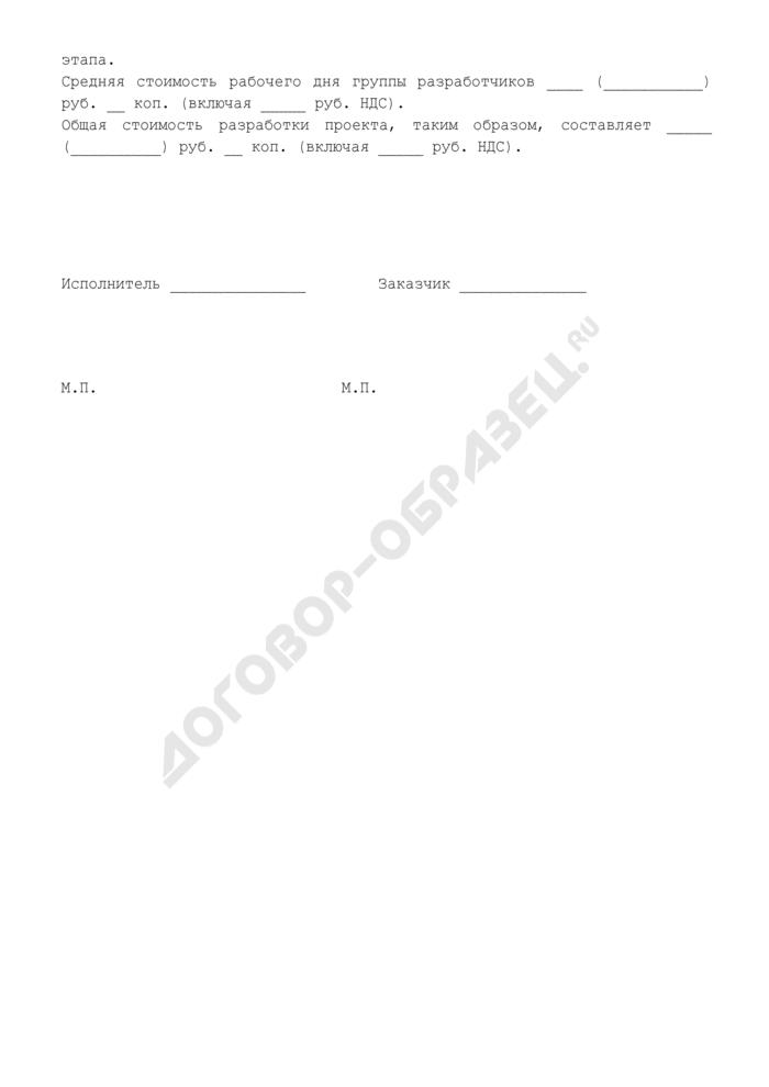 Смета работ (приложение к договору на создание веб-сайта). Страница 2