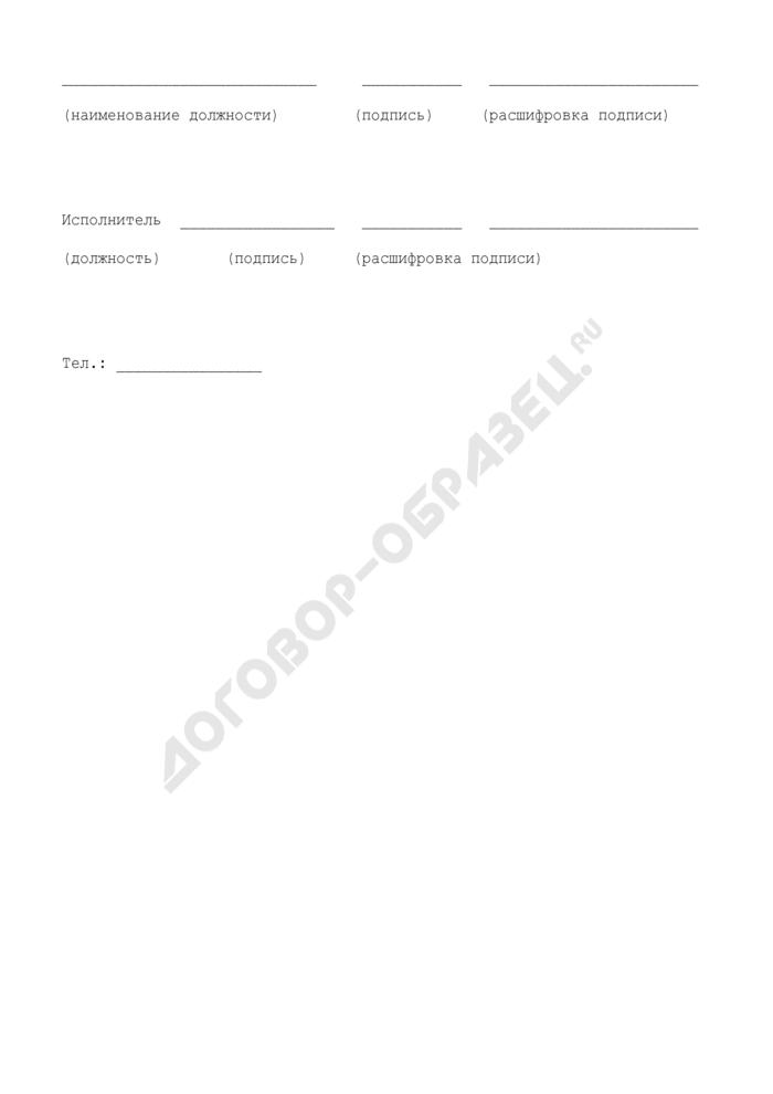 Бюджетная смета центрального аппарата Федерального казначейства и управления Федерального казначейства по субъекту Российской Федерации. Страница 3