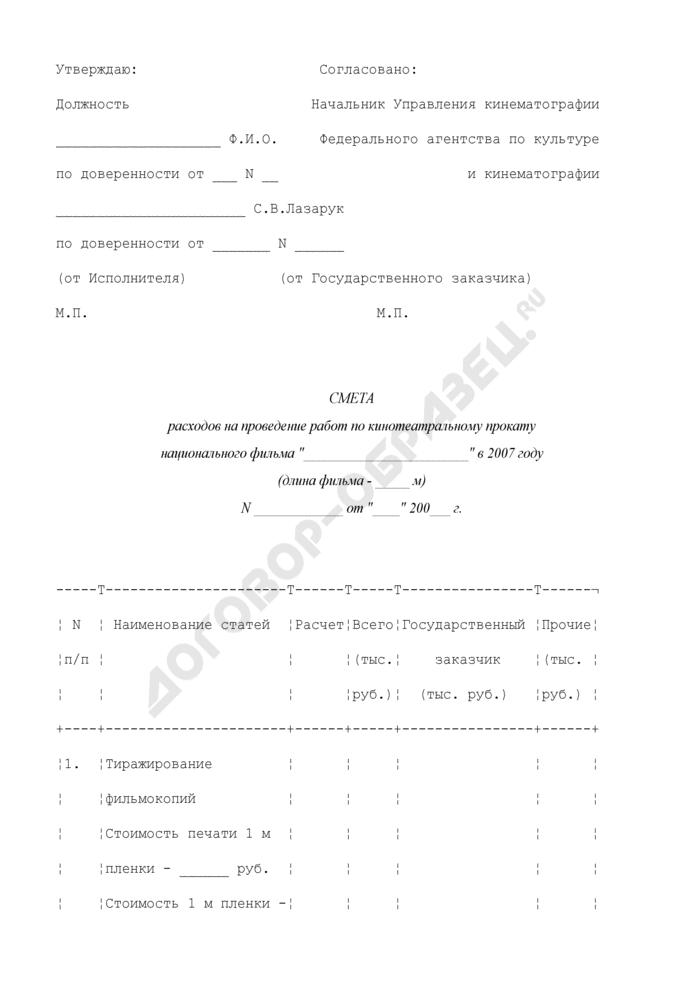 Смета расходов на проведение работ по кинотеатральному прокату национального фильма (приложение к государственному контракту о поддержке в прокате национального фильма). Страница 1