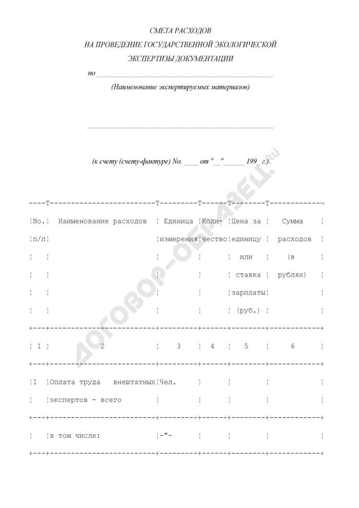 Смета расходов на проведение государственной экологической экспертизы документации. Страница 1