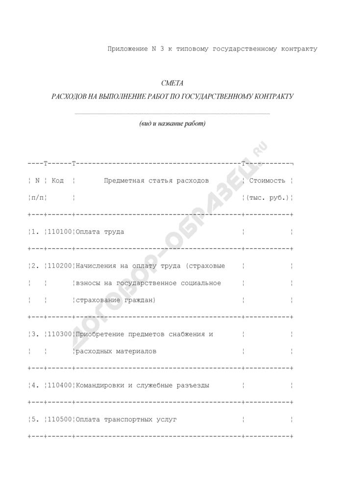 Смета расходов на выполнение работ по государственному контракту (приложение к типовому государственному контракту по разработке технических регламентов и других нормативных документов). Страница 1