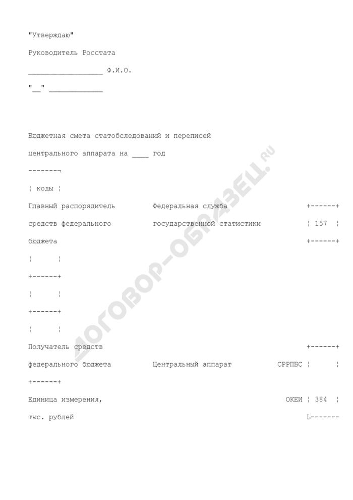 Бюджетная смета статобследований и переписей центрального аппарата Росстата. Страница 1