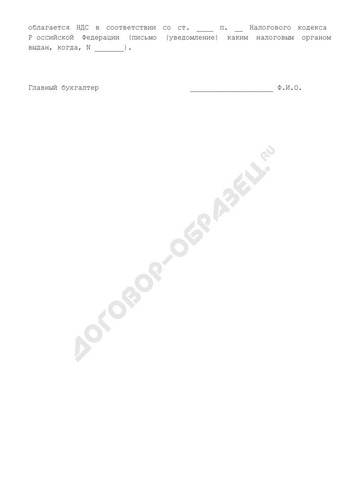 Смета расходов на подготовку к изданию (приложение к государственному контракту на подготовку и издание печатной продукции Федеральным агентством по культуре и кинематографии). Страница 3