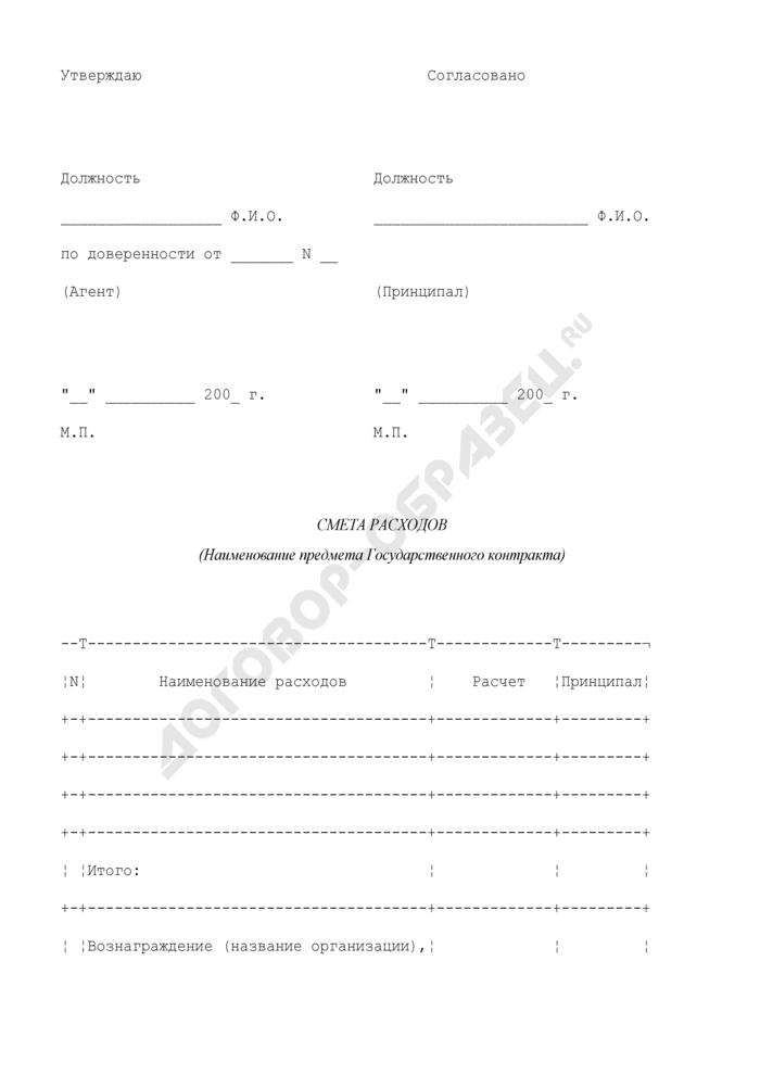 Смета расходов (приложение к государственному контракту на оказание агентских услуг Федеральному агентству по культуре и кинематографии). Страница 1