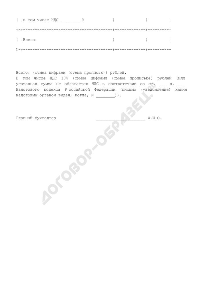 Смета расходов (приложение к государственному контракту на оказание агентских услуг Федеральному агентству по культуре и кинематографии). Страница 2
