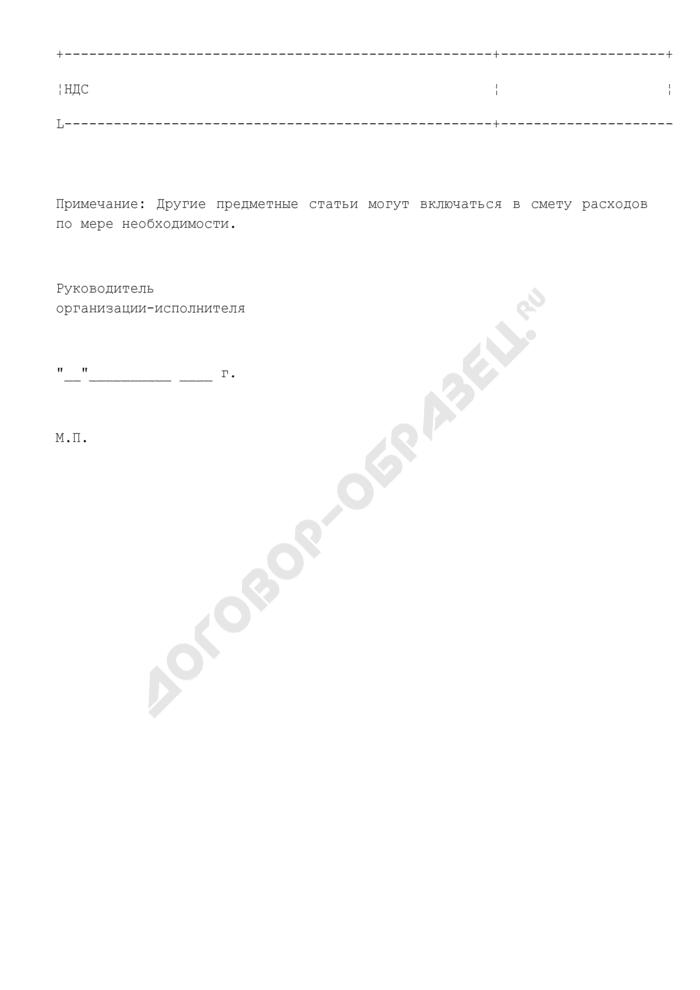 Смета расходов на выполнение работ (приложение государственному контракту на выполнение работы в области каталогизации продукции для федеральных государственных нужд). Страница 3