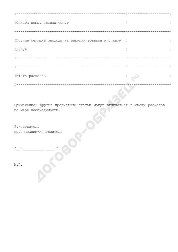 Смета расходов на выполнение работ (приложение к государственному контракту на выполнение научно-исследовательских и опытно-конструкторских работ). Страница 3