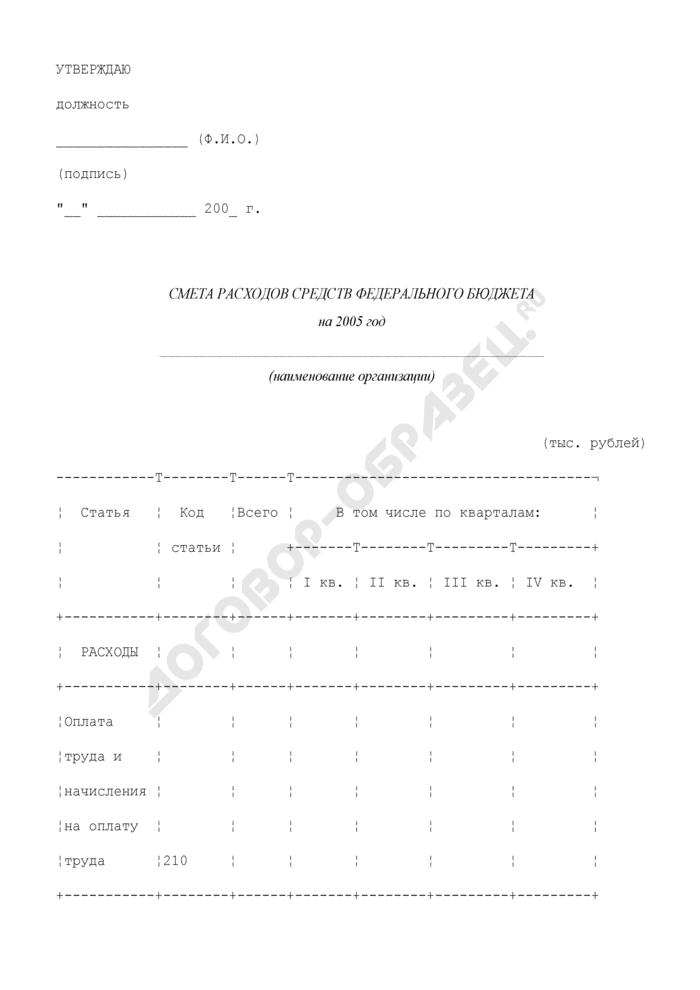 Смета расходов средств федерального бюджета организаций, подведомственных Росводресурсам. Страница 1
