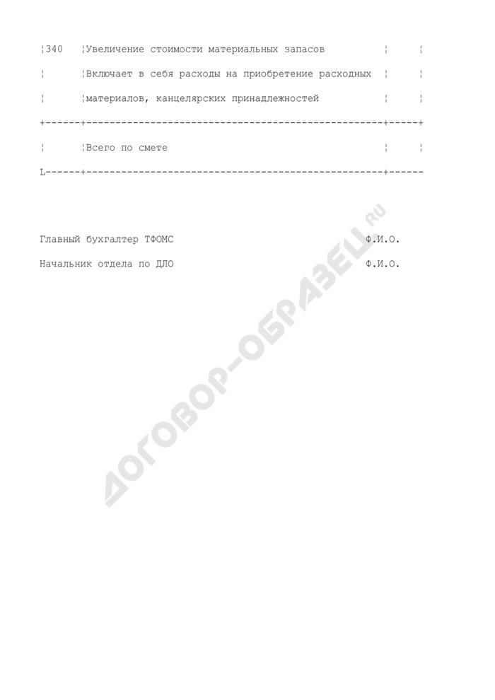 Смета расходов на осуществление контроля качества, организационных и информационно-технических мероприятий по обеспечению граждан необходимыми лекарственными средствами на 2005 год. Страница 3