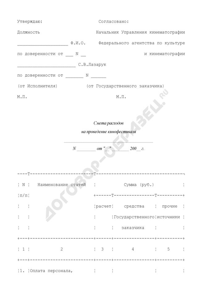 Смета расходов на проведение кинофестиваля (приложение к государственному контракту на подготовку и проведение кинофестиваля). Страница 1