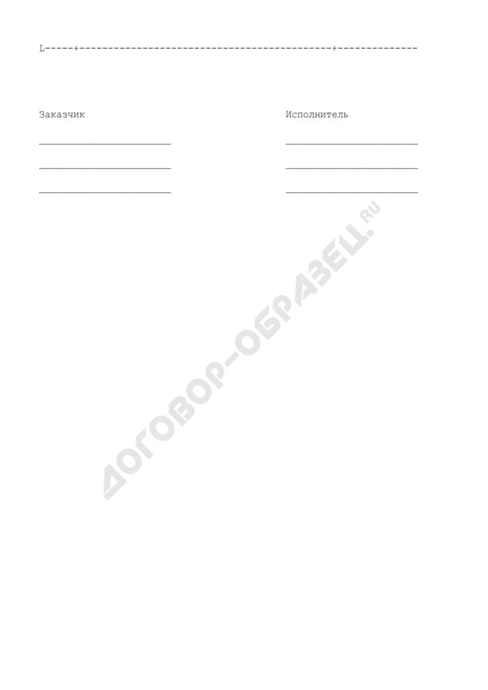 Смета расходов к протоколу согласования цены на выполнение работ по государственному контракту (договору) по обеспечению государственных нужд Минобрнауки РФ. Форма N 10. Страница 2