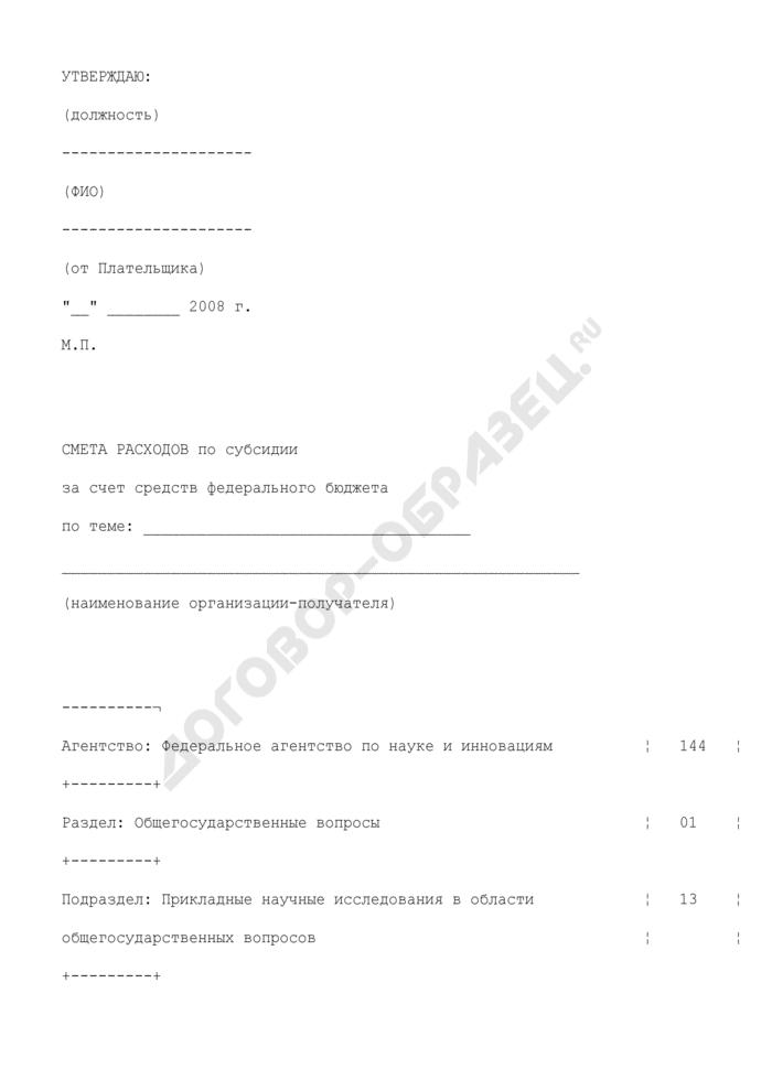 Смета расходов по субсидии за счет средств федерального бюджета (приложение к соглашению Федерального агентства по науке и инновациям с организацией-исполнителем о предоставлении субсидий на мероприятие международного научно-технического сотрудничества). Страница 1
