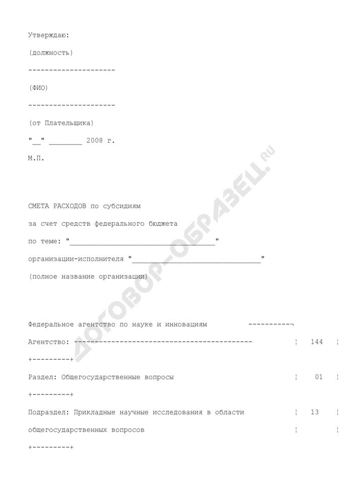 Смета расходов по субсидиям за счет средств федерального бюджета (приложение к соглашению Федерального агентства по науке и инновациям с организацией-исполнителем о предоставлении субсидий на научные мероприятия). Страница 1