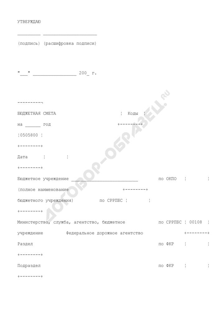 Бюджетная смета на содержание федерального государственного учреждения, подведомственного Федеральному дорожному агентству. Страница 1