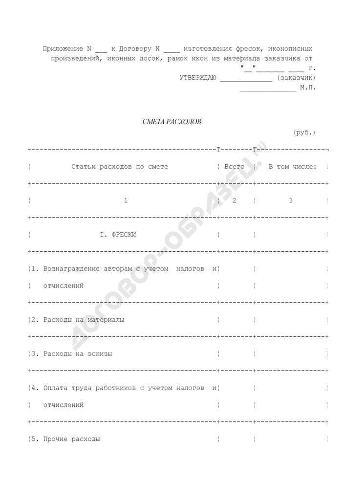 Смета расходов (приложение к договору изготовления фресок, иконописных произведений, иконных досок, рамок икон из материала заказчика). Страница 1