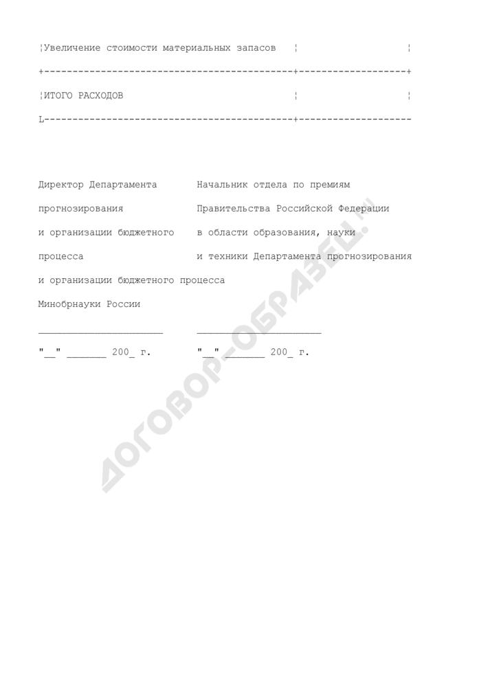 Смета расходов, связанных с организацией и осуществлением комплекса мер по присуждению премий Правительства Российской Федерации в области науки и техники и рассмотрением работ на соискание премий года, за счет средств федерального бюджета. Страница 3
