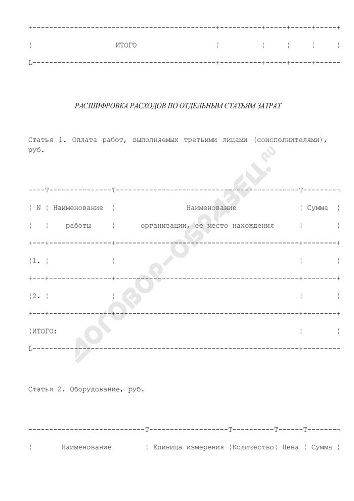 Смета цены работ (приложение к договору на выполнение цикла научно-исследовательских и опытно-конструкторских работ). Страница 2