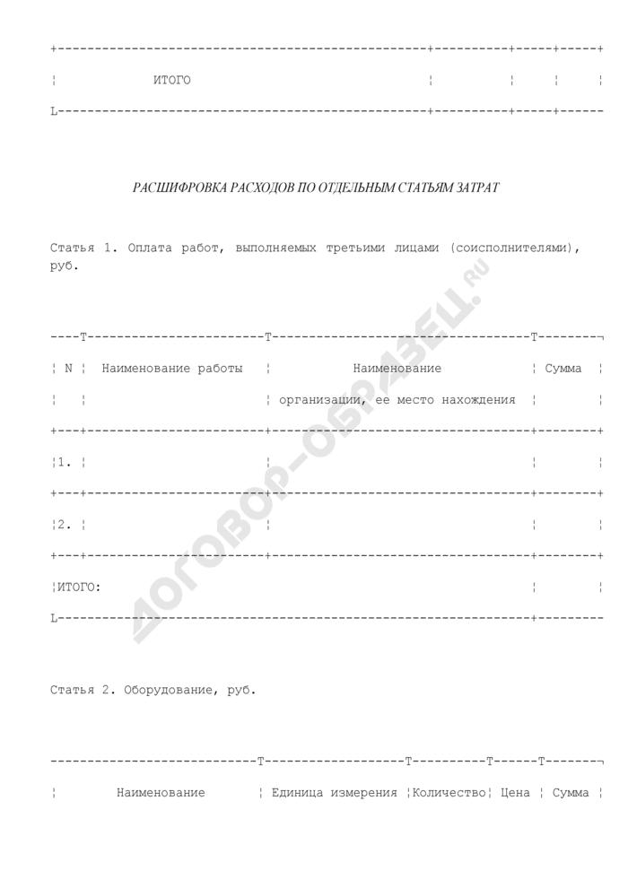 Смета цены работ (приложение к договору на выполнение цикла опытно-конструкторских работ). Страница 2