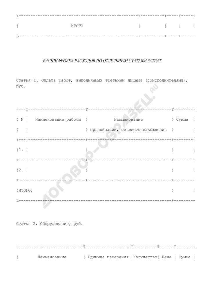 Смета цены работ (приложение к договору на выполнение цикла технологических работ). Страница 2