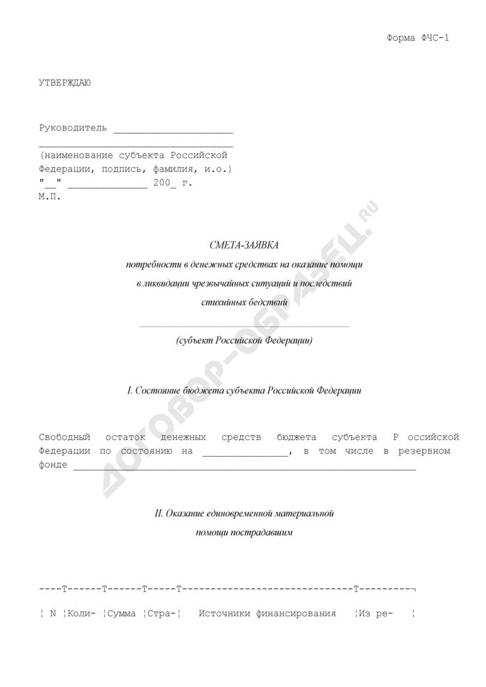 Смета-заявка потребности в денежных средствах на оказание помощи в ликвидации чрезвычайных ситуаций и последствий стихийных бедствий. Форма N ФЧС-1. Страница 1