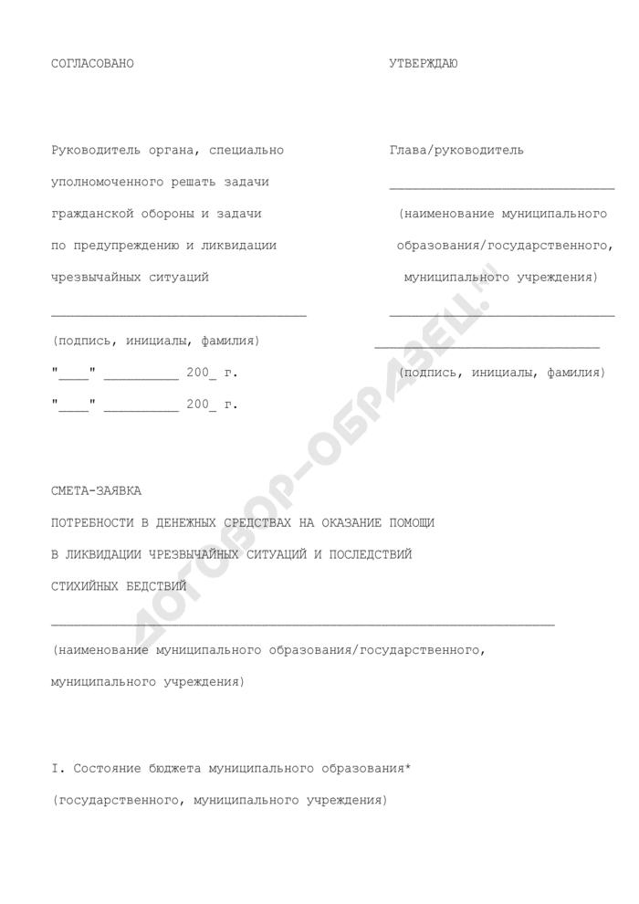 Смета-заявка потребности в денежных средствах Раменского муниципального района Московской области на оказание помощи в ликвидации чрезвычайных ситуаций и последствий стихийных бедствий. Страница 1