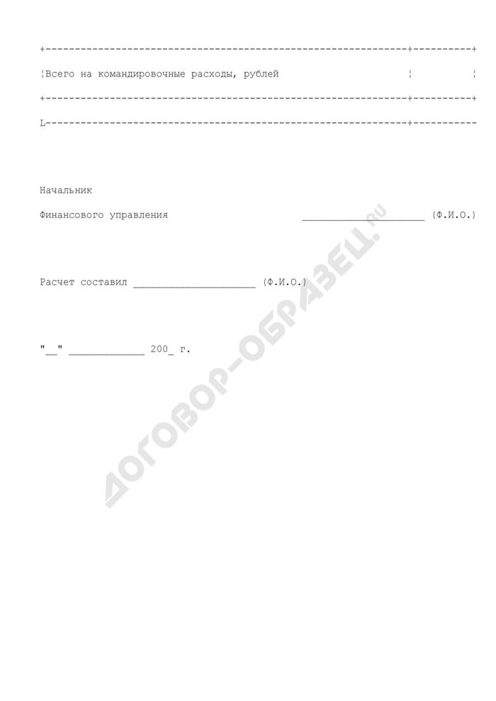 Смета-расчет для определения аванса для служащего Росимущества, направляемого в служебную командировку за пределы территории Российской Федерации. Страница 3