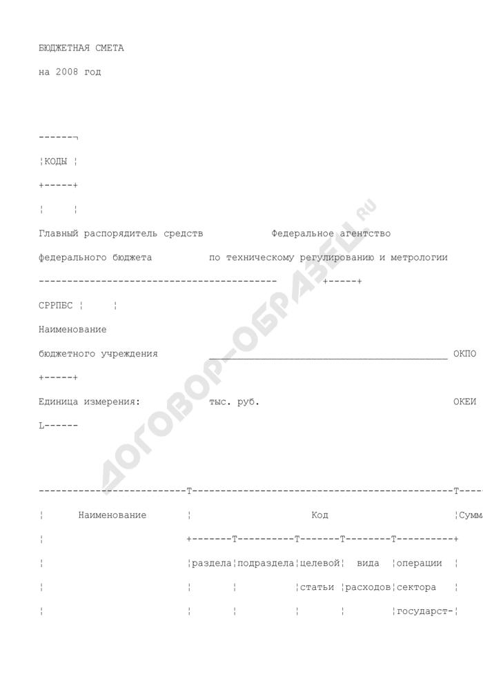 Бюджетная смета федерального бюджетного учреждения Федерального агентства по техническому регулированию и метрологии. Страница 1