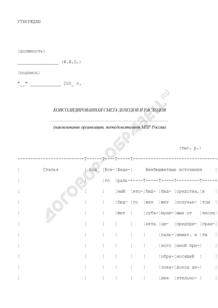 Консолидированная смета доходов и расходов организации, подведомственной Министерству природных ресурсов Российской Федерации. Страница 1