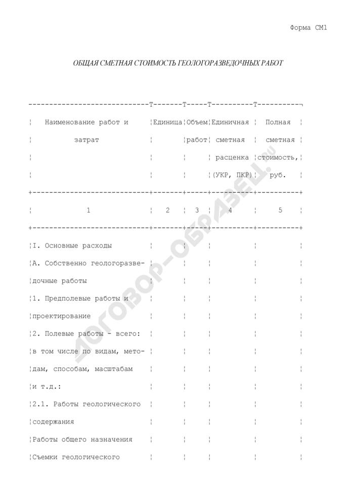 Общая сметная стоимость геологоразведочных работ. Форма N СМ1. Страница 1