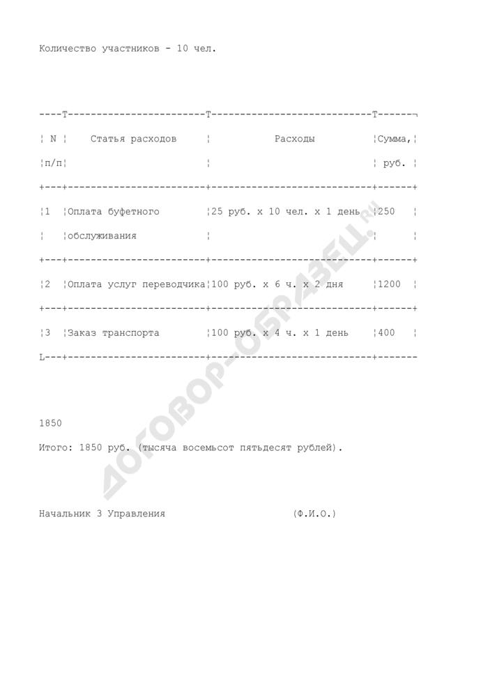 Пример составления сметы расходов на прием иностранной делегации (отдельных иностранных граждан) в Федеральной службе по экологическому, технологическому и атомному надзору. Страница 2