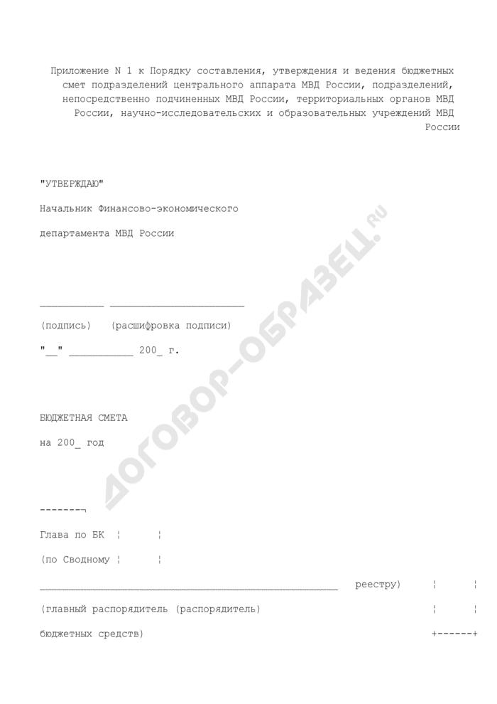 Бюджетная смета подразделений органов внутренних дел и учреждений, финансирование которых обеспечивается непосредственно ФЭД МВД России. Страница 1