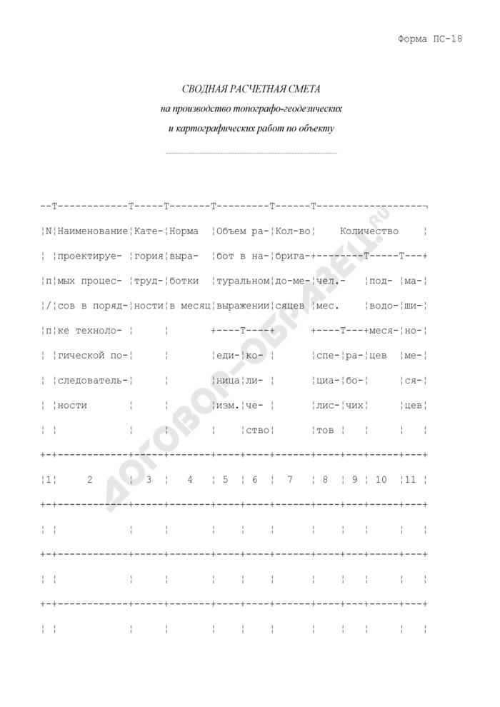 Сводная расчетная смета на производство топографо-геодезических и картографических работ по объекту. Форма N ПС-18. Страница 1
