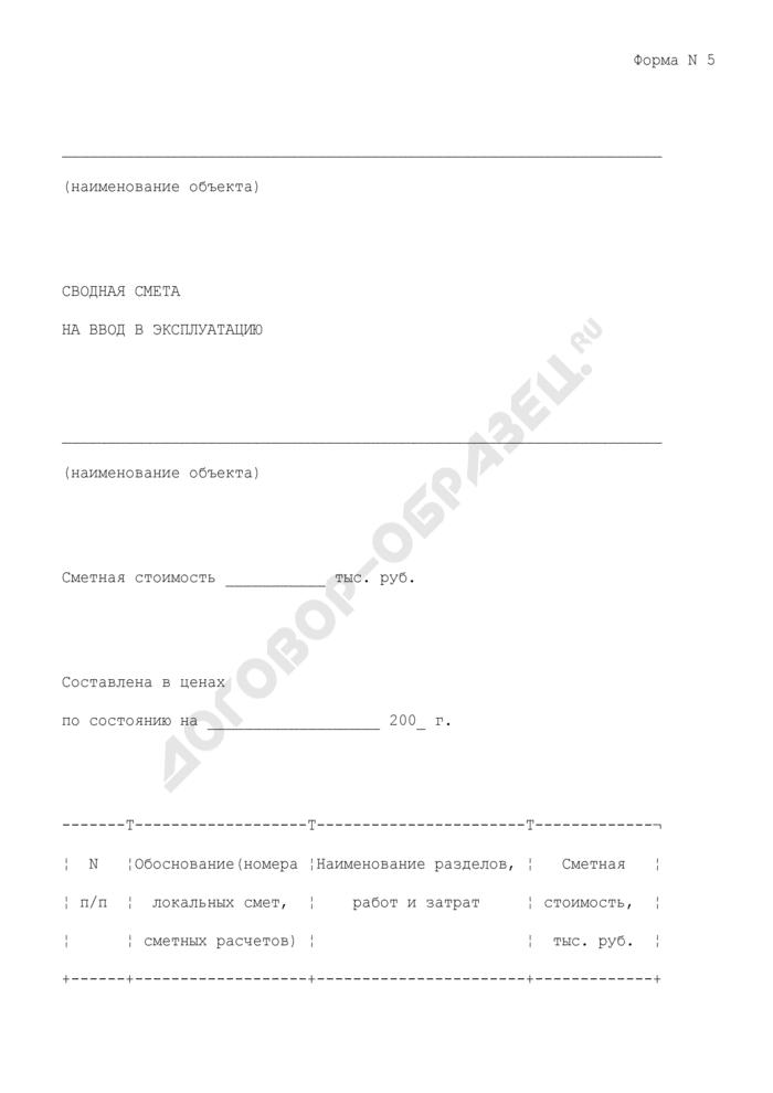 Сводная смета на ввод в эксплуатацию объекта. Форма N 5. Страница 1