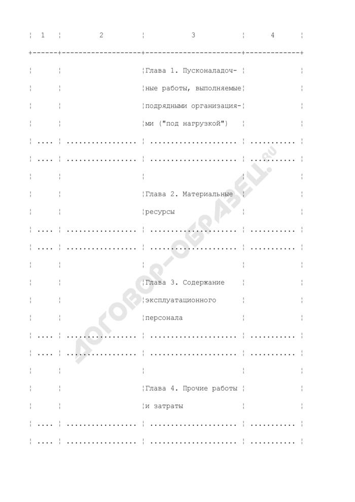Сводная смета на ввод в эксплуатацию объекта. Форма N 5. Страница 2