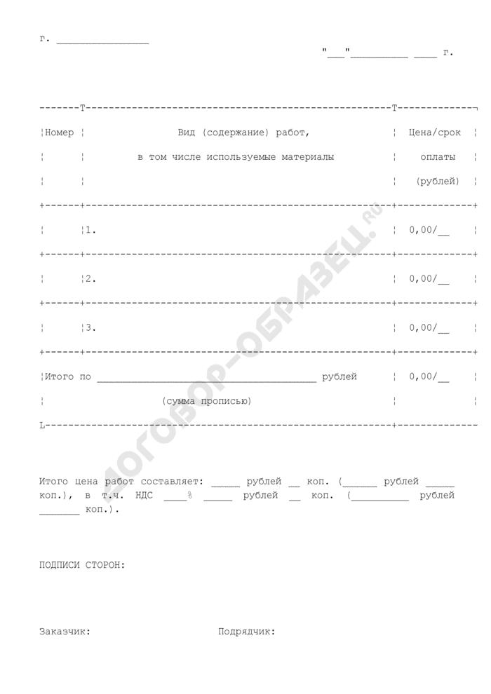 Смета (приложение к договору подряда на изготовление и установку ПВХ-профилей). Страница 1
