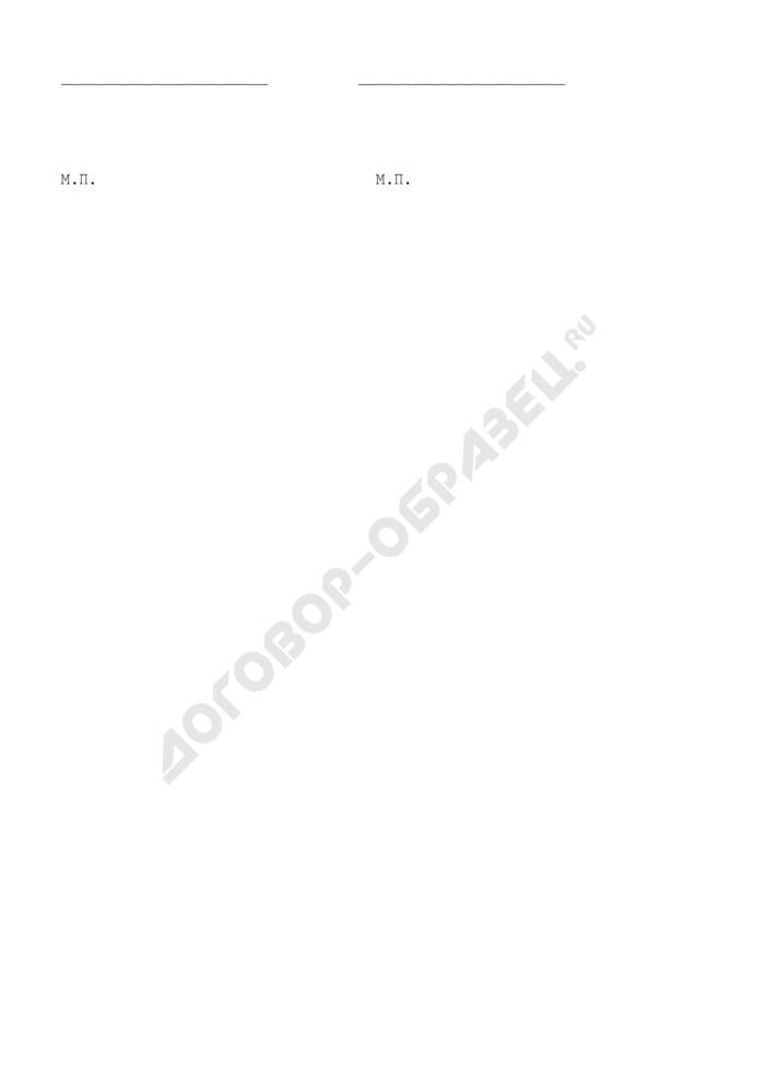 Смета (приложение к договору подряда на изготовление и установку ПВХ-профилей). Страница 2