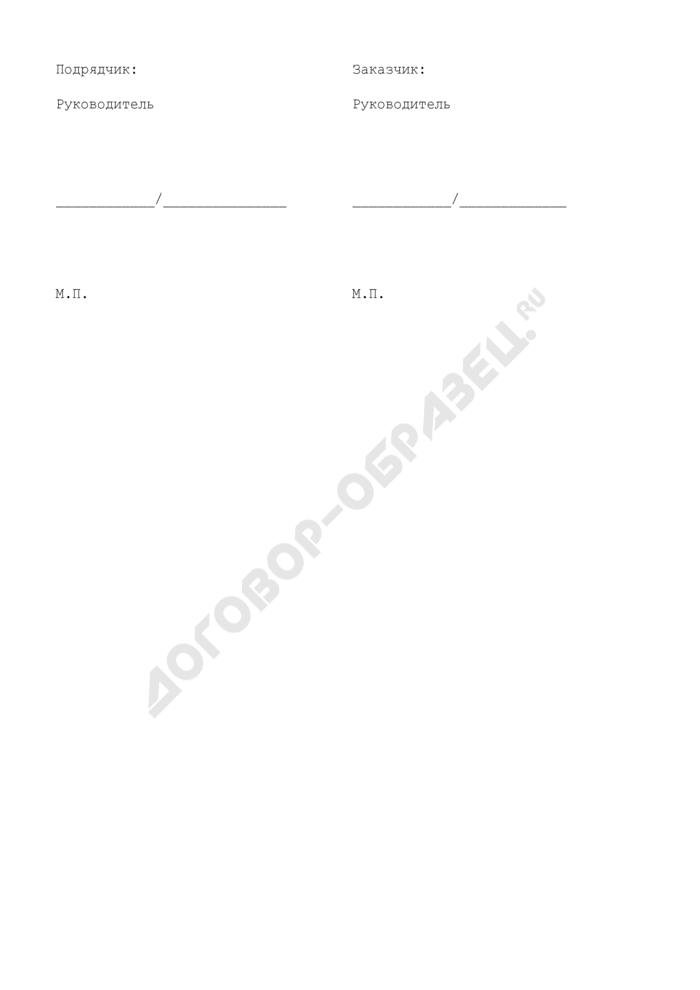 Смета (приложение к договору на изготовление продукции из давальческого сырья). Страница 2