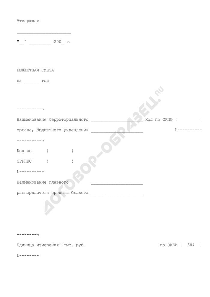 Бюджетная смета территориальных органов (бюджетных учреждений) Минпромторга России. Страница 1