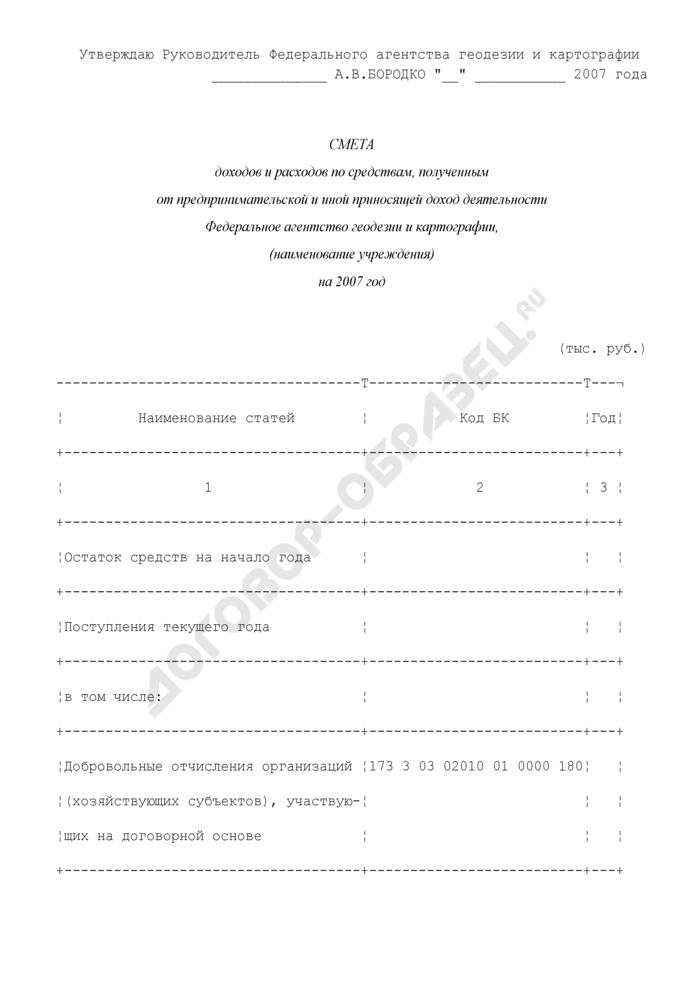 Смета доходов и расходов по средствам, полученным от предпринимательской и иной приносящей доход деятельности Федерального агентства геодезии и картографии. Страница 1